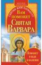 Карпухина Виктория Вам поможет святая Варвара