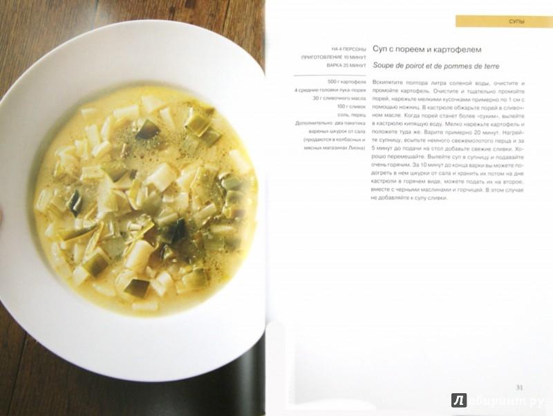 Иллюстрация 1 из 2 для Библия французской кухни Поля Бокюза - Поль Бокюз | Лабиринт - книги. Источник: Лабиринт