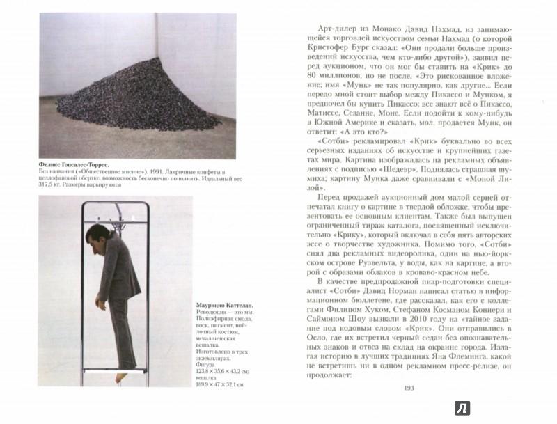 Иллюстрация 1 из 11 для Супермодель и фанерный ящик. Шокирующие истории и причудливая экономика современного искусства - Дональд Томпсон | Лабиринт - книги. Источник: Лабиринт