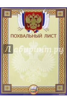 Похвальный лист (13531)