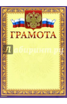 Грамота (13610)