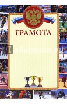 Грамота спортивная (13621)