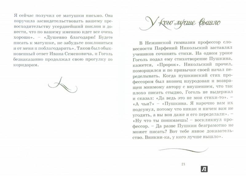 Иллюстрация 1 из 20 для Однажды Гоголь... Рассказы из жизни писателя - Владимир Воропаев | Лабиринт - книги. Источник: Лабиринт