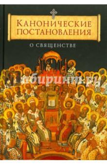 Канонические постановления Православной Церкви о священстве чартер для всех