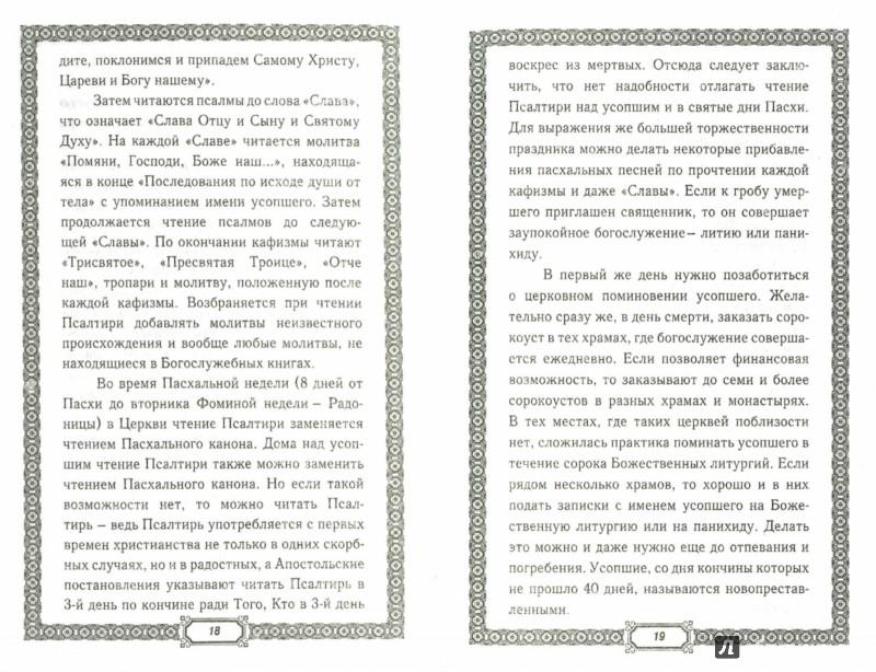 Иллюстрация 1 из 12 для Помощь усопшим. Памятка - Николай Священник | Лабиринт - книги. Источник: Лабиринт