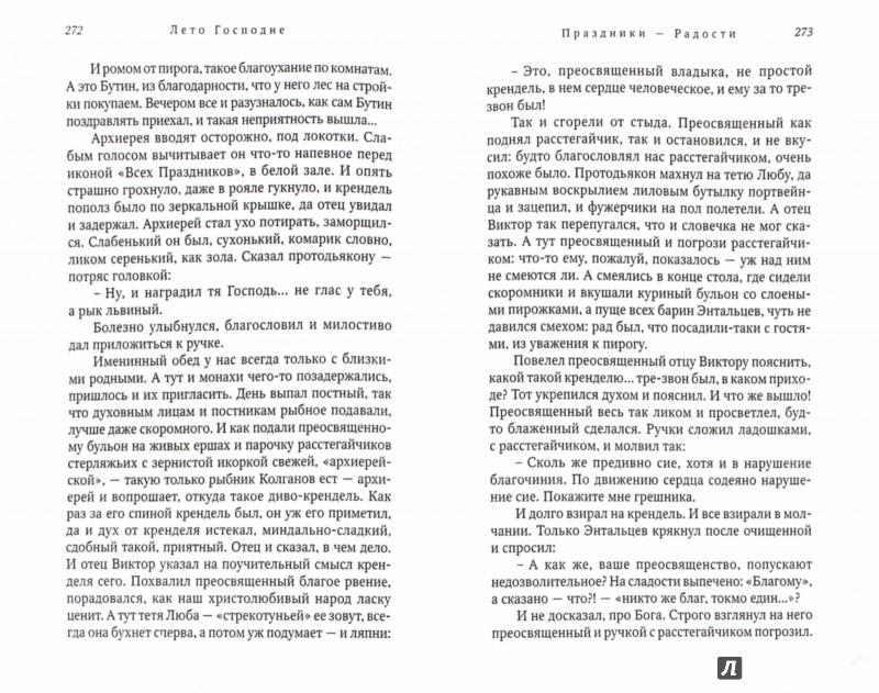 Иллюстрация 1 из 45 для Лето Господне - Иван Шмелев   Лабиринт - книги. Источник: Лабиринт