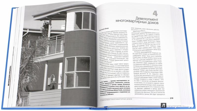 Иллюстрация 1 из 7 для Профессиональный девелопмент недвижимости. Руководство ULI по ведению бизнеса - Гамильтон, Пейзер | Лабиринт - книги. Источник: Лабиринт