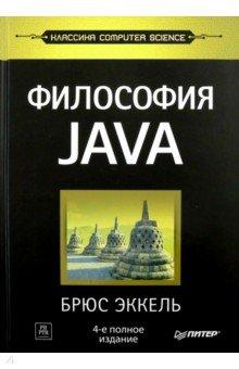 Философия Java гупта а java ee 7 основы