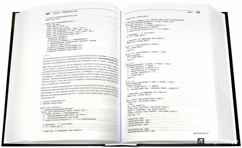 Иллюстрация 1 из 14 для Философия Java - Брюс Эккель | Лабиринт - книги. Источник: Лабиринт