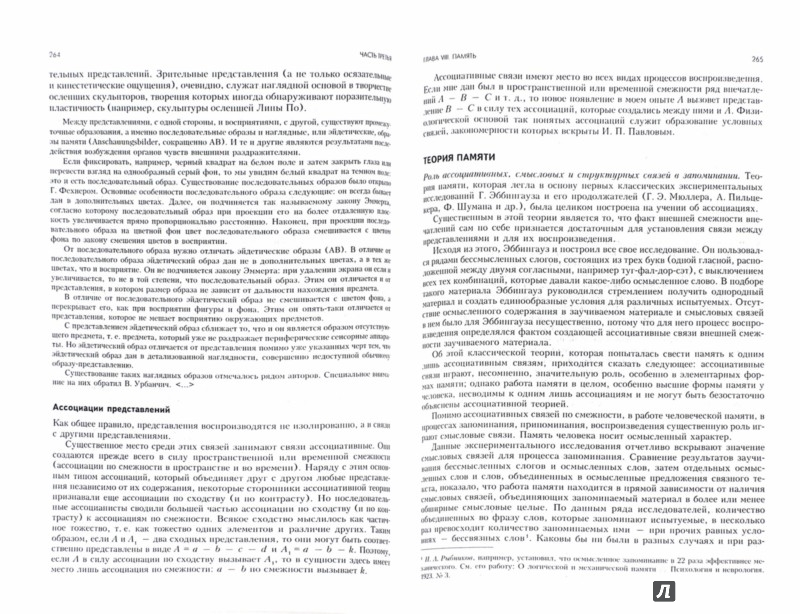Иллюстрация 1 из 31 для Основы общей психологии - Сергей Рубинштейн | Лабиринт - книги. Источник: Лабиринт