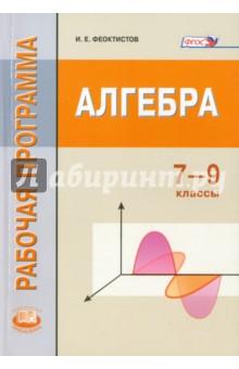 Алгебра. 7-9 класс. Рабочая программа. ФГОС cd rom универ мультимедийное пособ по алгебре 7 кл к любому учебнику фгос