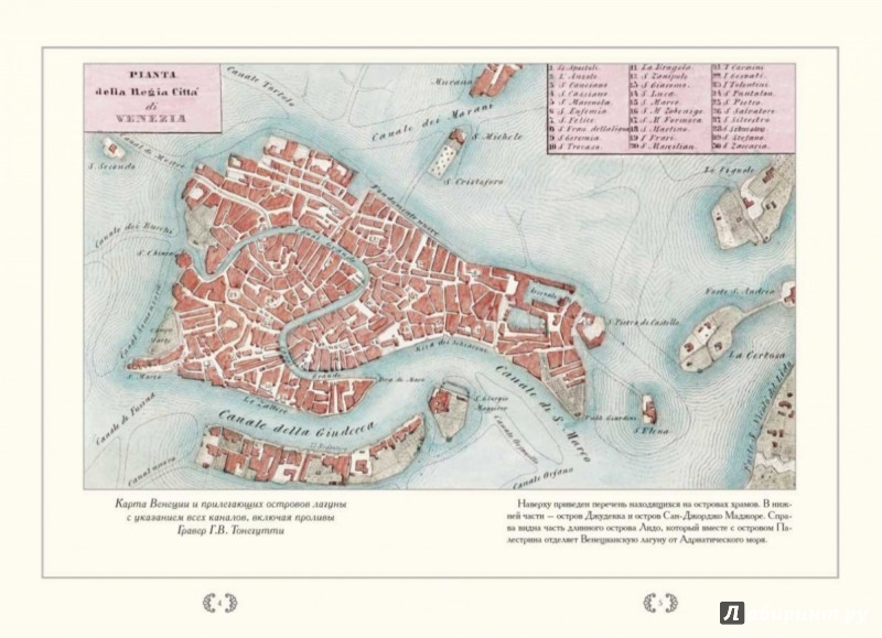 Иллюстрация 1 из 16 для Венеция | Лабиринт - книги. Источник: Лабиринт