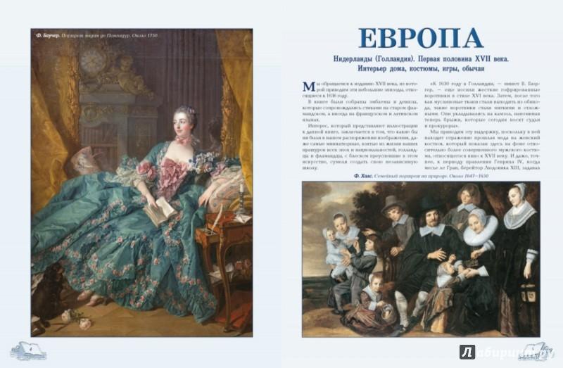 Иллюстрация 1 из 7 для История костюма всех времен. Европа XVII-XVIII веков   Лабиринт - книги. Источник: Лабиринт
