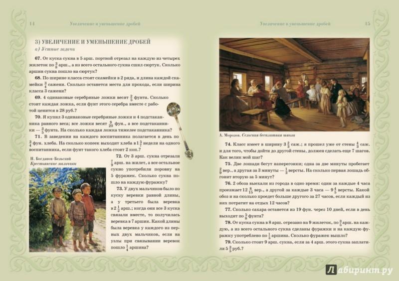 Иллюстрация 1 из 11 для Сборник арифметических задач. Дроби - В. Евтушевский   Лабиринт - книги. Источник: Лабиринт