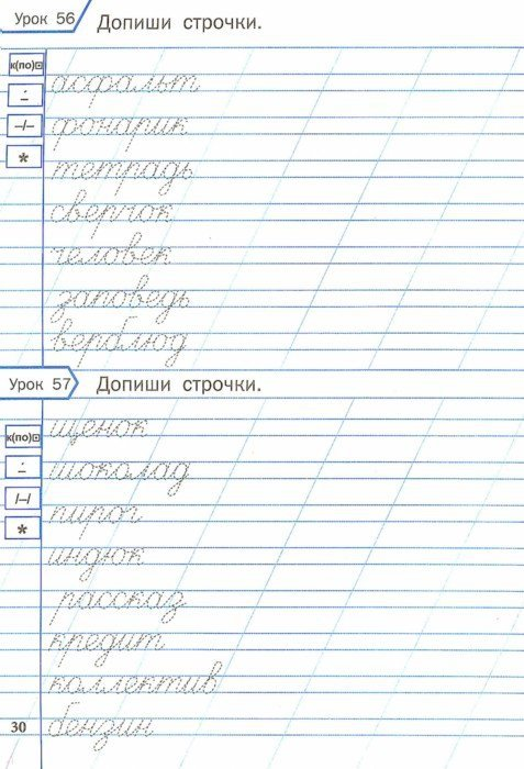 Иллюстрация 1 из 25 для Тренажер по чистописанию. 2 класс. Учимся писать грамотно. ФГОС - Ольга Жиренко   Лабиринт - книги. Источник: Лабиринт