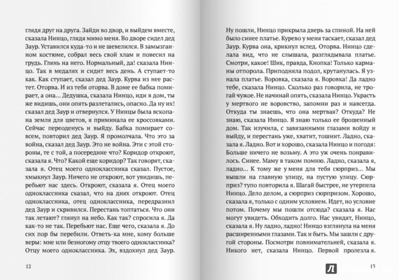 Иллюстрация 1 из 6 для Считалка - Тамта Мелашвили | Лабиринт - книги. Источник: Лабиринт