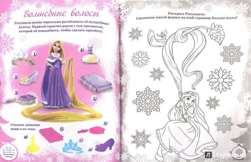 Иллюстрация 1 из 16 для Рапунцель. Зимняя сказка. Русалочка. На поиски сокровищ! | Лабиринт - книги. Источник: Лабиринт