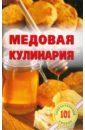 Обложка Медовая кулинария