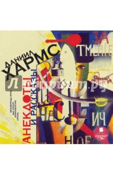Анекдоты и рассказы (CDmp3) cd аудиокнига хармс д анекдоты и рассказы mp3 ардис