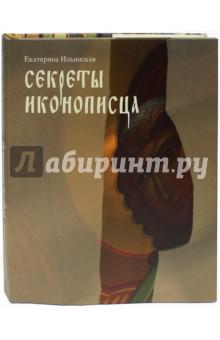Секреты иконописца кирилл патриарх московский и всея руси свобода и ответственность