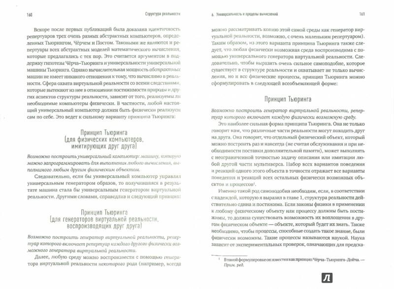 Иллюстрация 1 из 22 для Структура реальности. Наука параллельных вселенных - Дэвид Дойч | Лабиринт - книги. Источник: Лабиринт