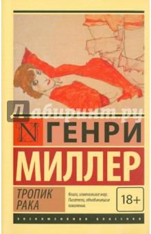 Обложка книги Тропик Рака, Миллер Генри