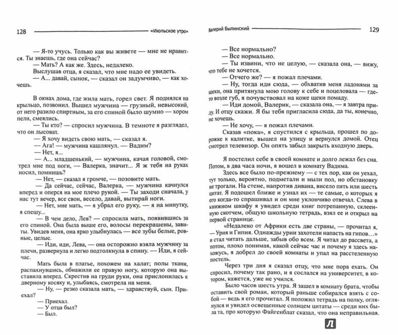 Иллюстрация 1 из 14 для Риф - Валерий Былинский | Лабиринт - книги. Источник: Лабиринт