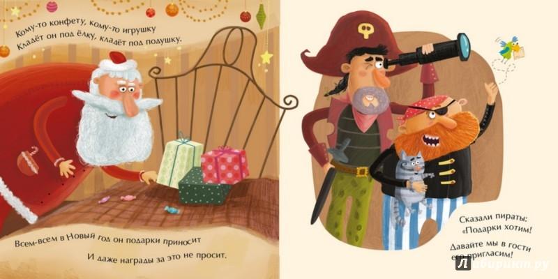 Иллюстрация 1 из 4 для Новый год у пиратов - Татьяна Коваль | Лабиринт - книги. Источник: Лабиринт