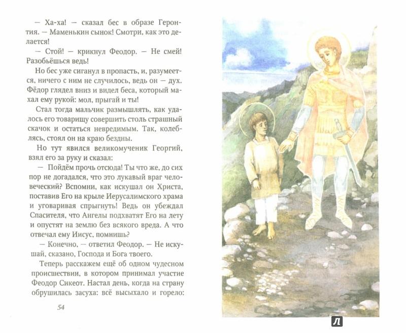 Иллюстрация 1 из 33 для Святые дети. Рассказы для детей и юношества - Александр Худошин | Лабиринт - книги. Источник: Лабиринт