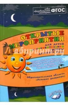 Открытые мероприятия подготовительной группы детского сада. Речевое развитие. ФГОС