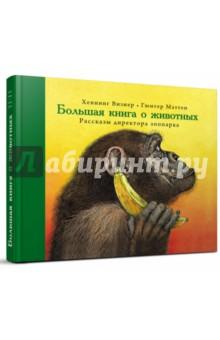 Большая книга о животных. Рассказы директора зоопарка бологова в моя большая книга о животных 1000 фотографий