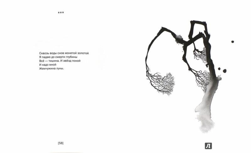 Иллюстрация 1 из 22 для Стихи - Андрей Лысиков   Лабиринт - книги. Источник: Лабиринт