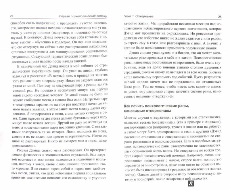 Иллюстрация 1 из 13 для Первая психологическая помощь - Гай Винч | Лабиринт - книги. Источник: Лабиринт