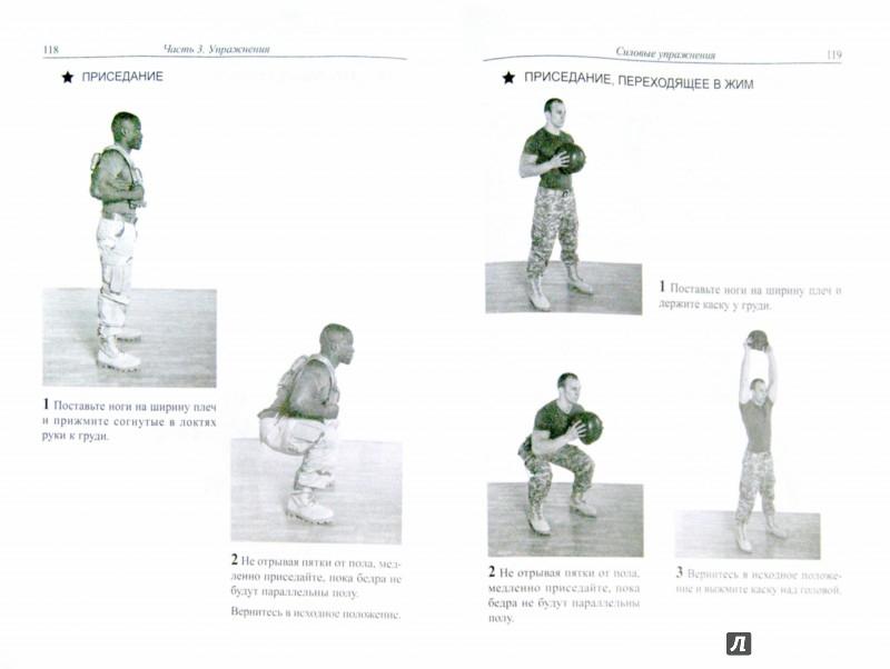 Иллюстрация 1 из 18 для Физическая подготовка спецназа - Аугуста Хэтэуэй | Лабиринт - книги. Источник: Лабиринт