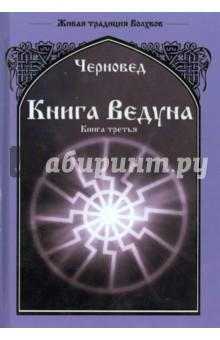 Книга Ведуна. Книга 3 книга ведуна волховникъ 1 книга 7