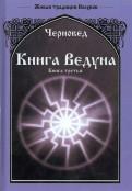 Книга Ведуна. Книга 3