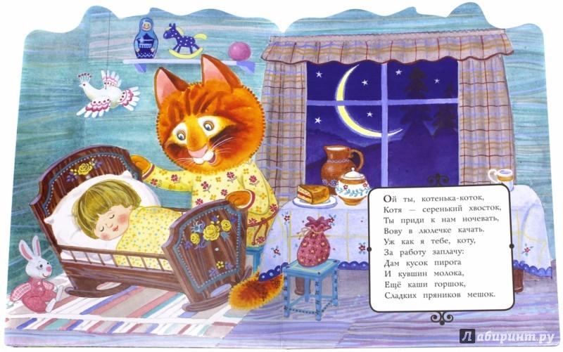 Иллюстрация 1 из 19 для Котенька-коток | Лабиринт - книги. Источник: Лабиринт