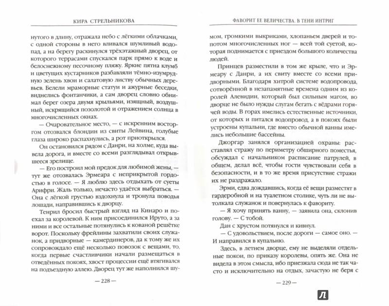 Иллюстрация 1 из 23 для Фаворит ее величества. В тени интриг - Кира Стрельникова   Лабиринт - книги. Источник: Лабиринт