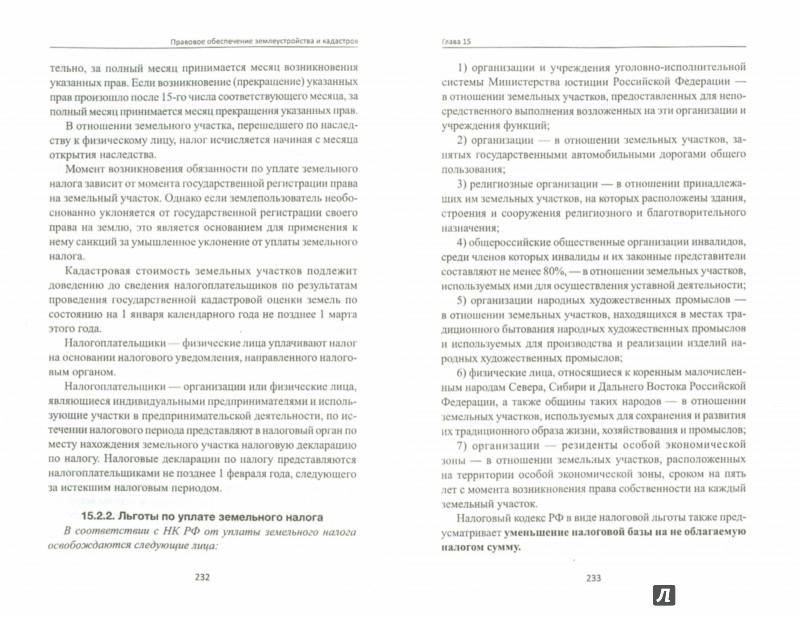 Иллюстрация 1 из 8 для Правовое обеспечение землеустройства и кадастров. Учебное пособие - Чешев, Погребная, Тихонова | Лабиринт - книги. Источник: Лабиринт