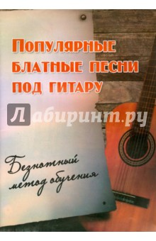 Популярные блатные песни под гитару. Безнотный метод американские струны на гитару