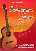 Шестиструнная гитара: самоучитель по аккомпанементному пению
