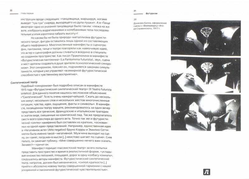 Иллюстрация 1 из 34 для Искусство перформанса. От футуризма до наших дней - Роузли Голдберг | Лабиринт - книги. Источник: Лабиринт