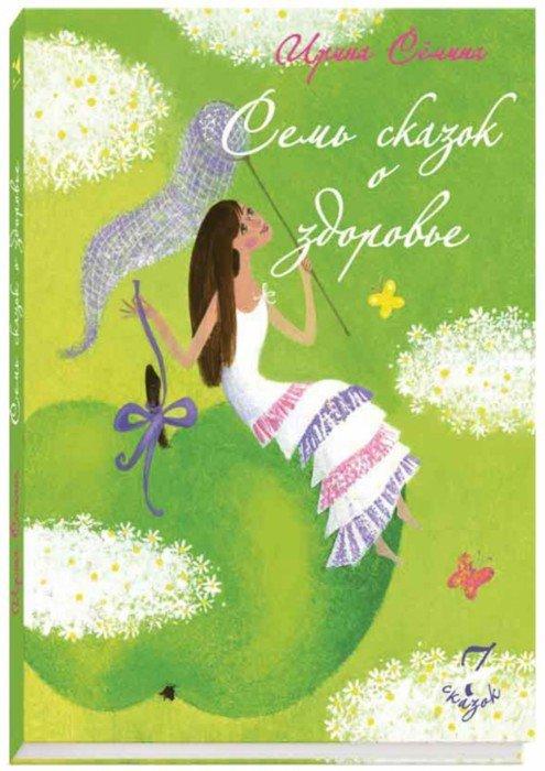 Иллюстрация 1 из 12 для Семь сказок о здоровье - Ирина Семина | Лабиринт - книги. Источник: Лабиринт