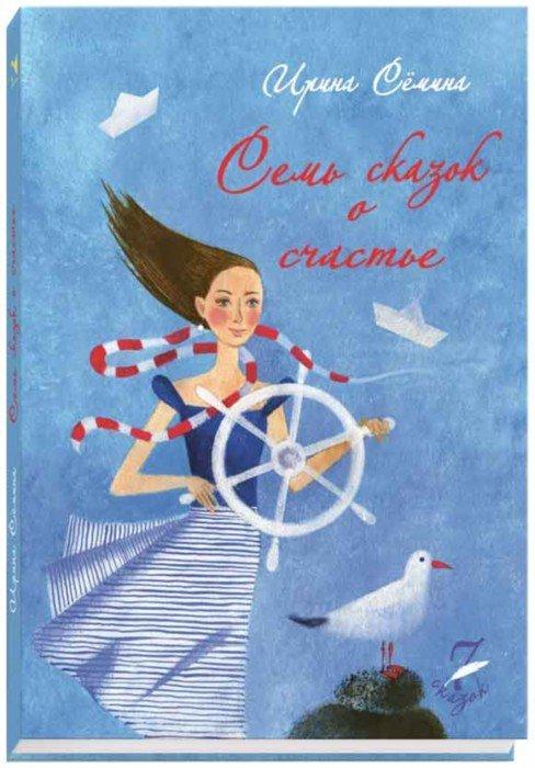 Иллюстрация 1 из 11 для Семь сказок о счастье - Ирина Семина | Лабиринт - книги. Источник: Лабиринт