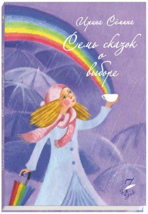 Иллюстрация 1 из 9 для Семь сказок о выборе - Ирина Семина | Лабиринт - книги. Источник: Лабиринт