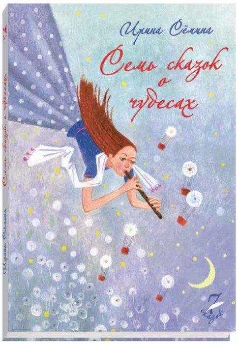 Иллюстрация 1 из 21 для Семь сказок о чудесах - Ирина Семина | Лабиринт - книги. Источник: Лабиринт