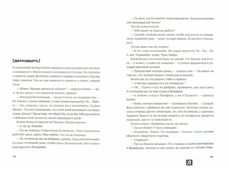 Иллюстрация 1 из 16 для Многочисленные Катерины - Джон Грин | Лабиринт - книги. Источник: Лабиринт