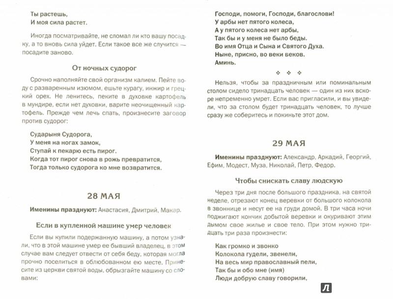 Иллюстрация 1 из 16 для Вечный календарь. Книга для чтения на каждый день - Наталья Степанова | Лабиринт - книги. Источник: Лабиринт