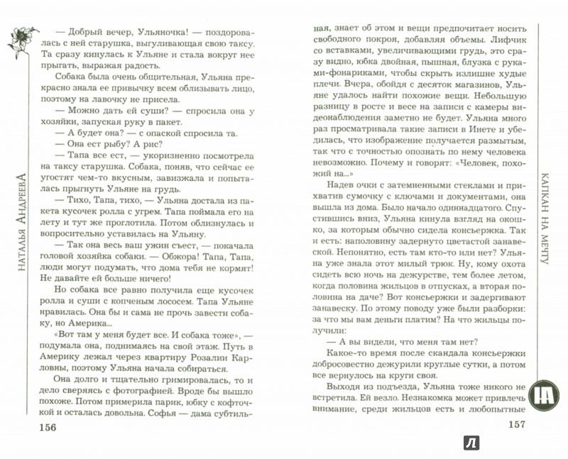 Иллюстрация 1 из 19 для Капкан на мечту - Наталья Андреева | Лабиринт - книги. Источник: Лабиринт
