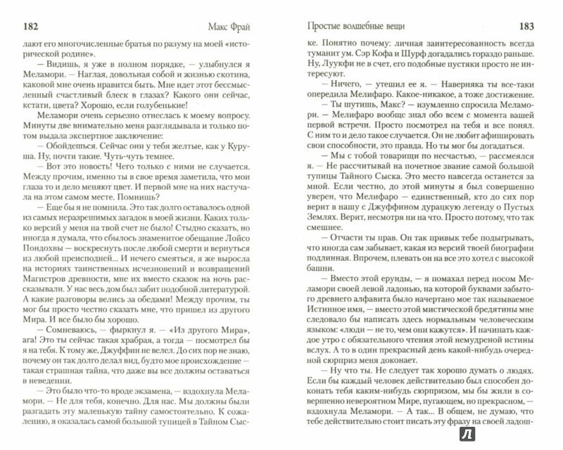Иллюстрация 1 из 19 для Простые волшебные вещи - Макс Фрай | Лабиринт - книги. Источник: Лабиринт